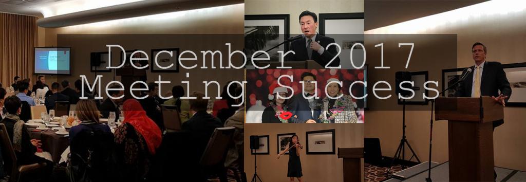 December 2017 meeting success